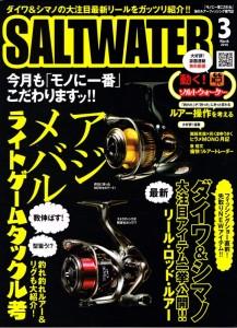 SALTWATER2016年3月号
