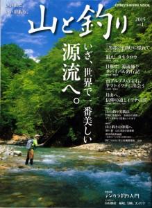 山と釣りVOL.01 (583x800)