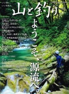 山と釣りVOL.02 (587x800)